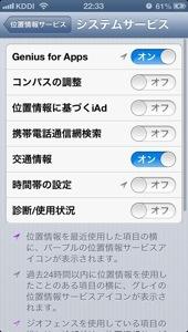 【iPhone5】予備バッテリーの出番が・・・