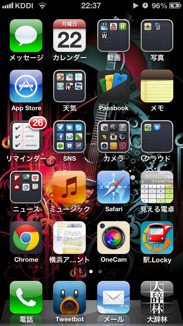 [ホーム画面]iPhone5のホーム画面を公開してみる。