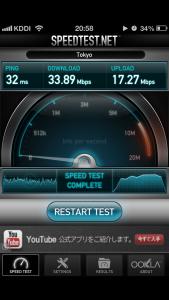 スピードテストWi-Fi