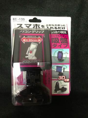 [iPhone5]スマートフォンホルダー買ったよ!(EC-135)