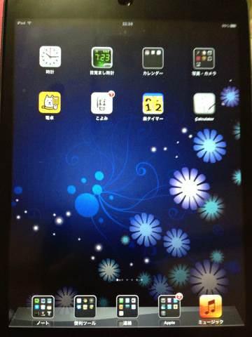 [iPadmini]画面にノイズが発生!?ジーニアスバーを予約して新品交換してきたみたい。