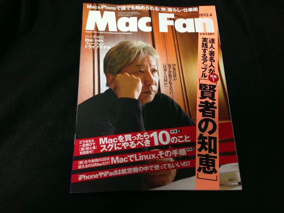 MacFan買って来たよ。(ブログで見たことあるひとたちがいっぱい!?)
