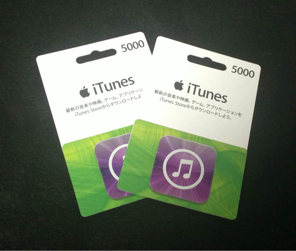 [iTunes]ヨドバシカメラとビックカメラでiTunesカード2枚目半額セール!ポイントで買えばさらにお得!