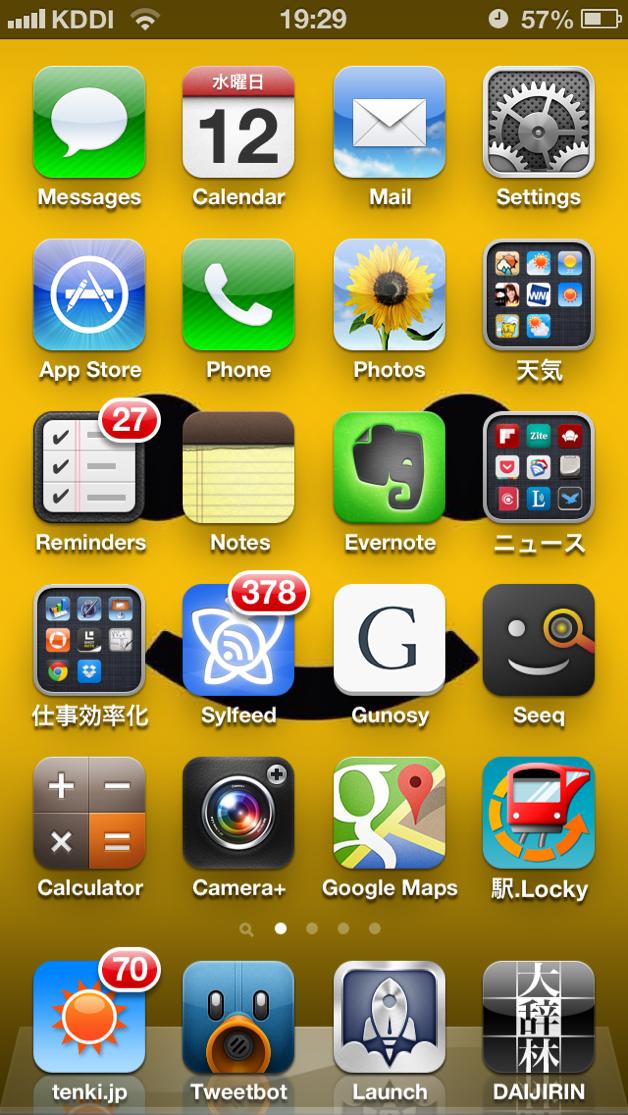 [apple]WWDC結局見ちゃったので一言感想とか…(追記あり!?)