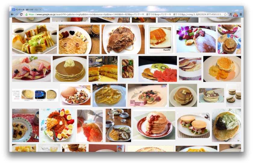 google画像検索「パンケーキ」