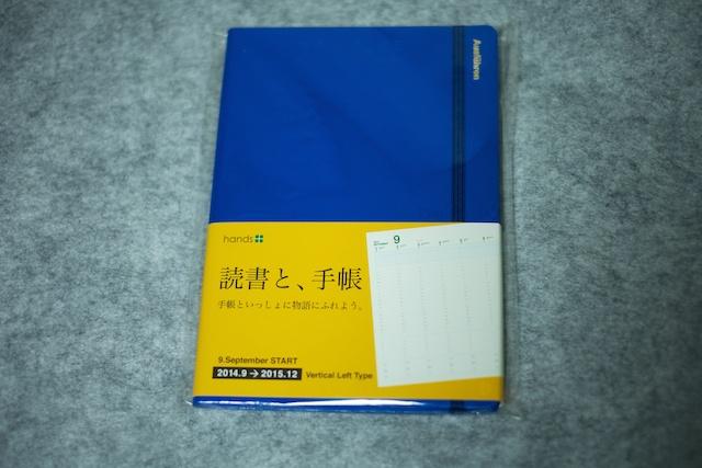 ハンズの手帳