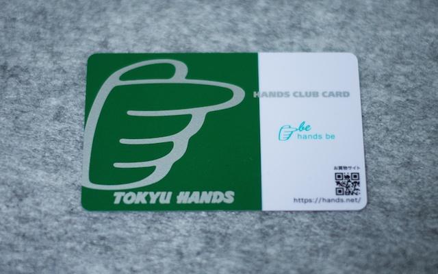 ハンズクラブカード