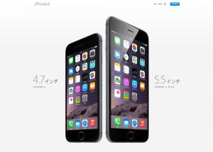 [iPhone6 Plus]auのオンラインストアで予約してみましたっ