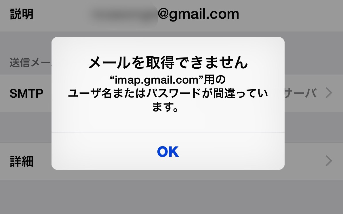 [iPhone6]機種変するとGmailのパスワードが認識しないので「アプリパスワード」を設定しようっ!