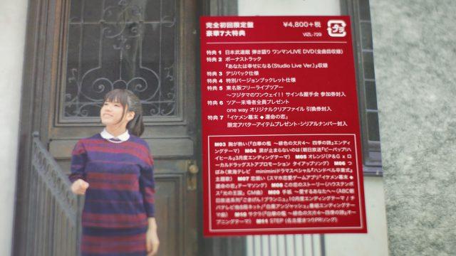 藤田麻衣子さんのCD・DVDは初回限定盤がお得かもっ