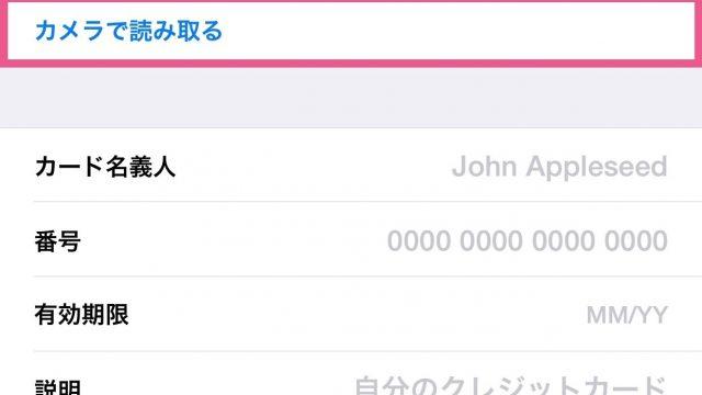 [iPhone]iOS8のSafariでクレジットカード情報を事前登録する方法