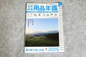 DSCF3558 - 20150223