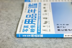 DSCF3559 - 20150223