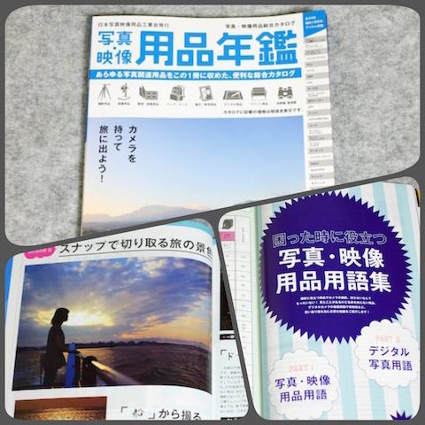 [CP+]タダで貰ってきた「写真映像用品年鑑2015」は有料だった見たい。