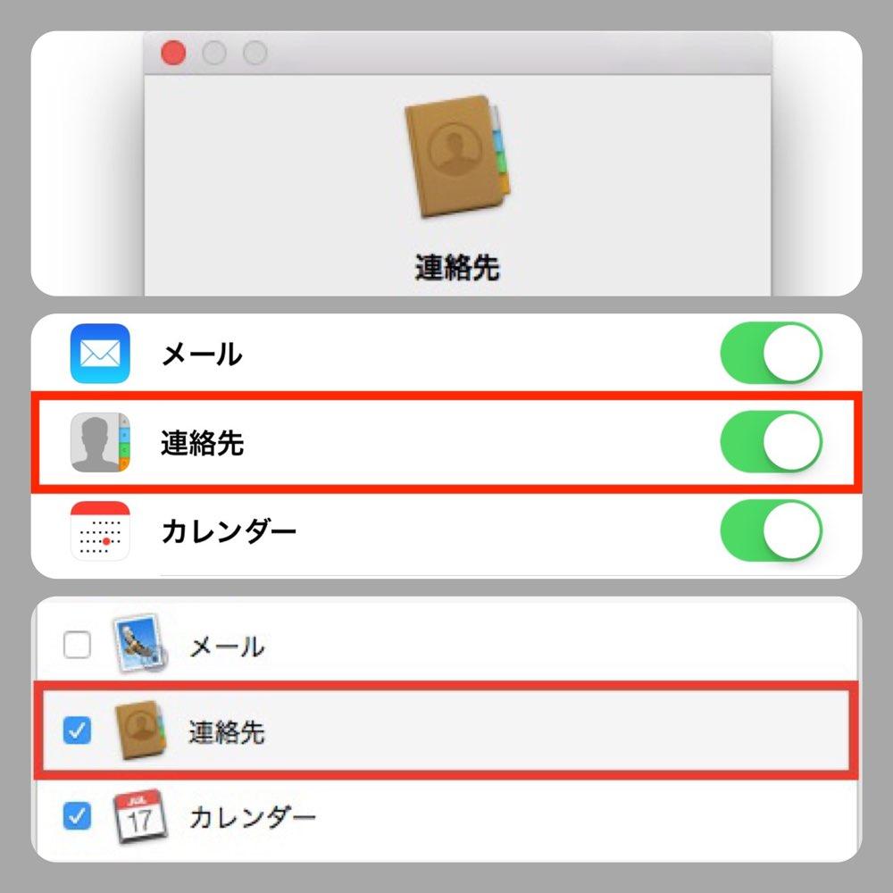 [iPhone]携帯電話(ガラケー)の電話帳をiPhoneに移行するのにMacのiCloudを使ったら簡単に出来たっ
