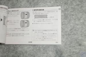 DSCF3596 - 20150309
