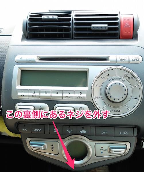[車]carrozzeria「FH-9100DVD」をフィット(GD3)に取付けてみたっ!