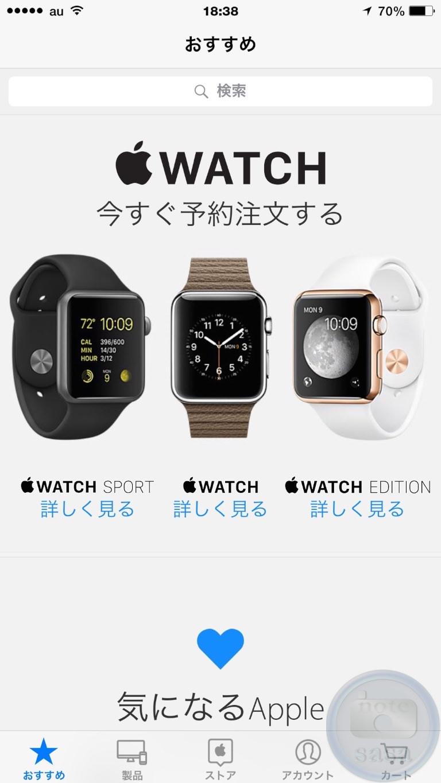 [Apple]「AppleWatch SPORT」は、やっぱりキャンセルしましたっ!