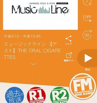 [iPhone]NHKのラジオFM/AMはアプリ「らじるらじる」で聴けたっ!