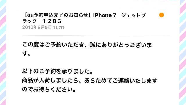 [iPhone7]ジェットブラック 128GB (au)を9月9日16時11分に予約して見た…