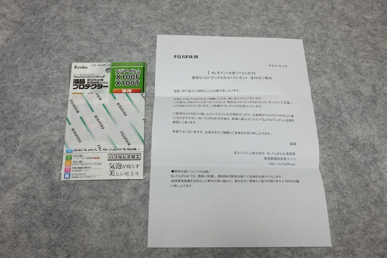[写真]My FUJIFILMのポイントを使って「X100Fの液晶プロテクター」を交換してみた話(訂正あり)