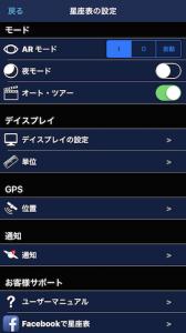 星座表∞スクリーンショット
