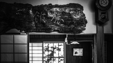 和室(太宰治記念館)