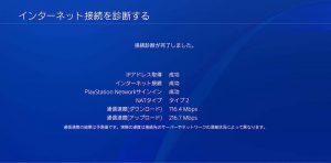 NURO PS4通信速度