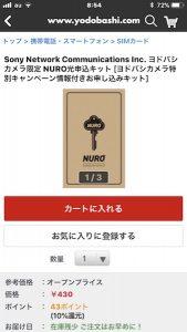 nuro申込みキット(ヨドバシ)