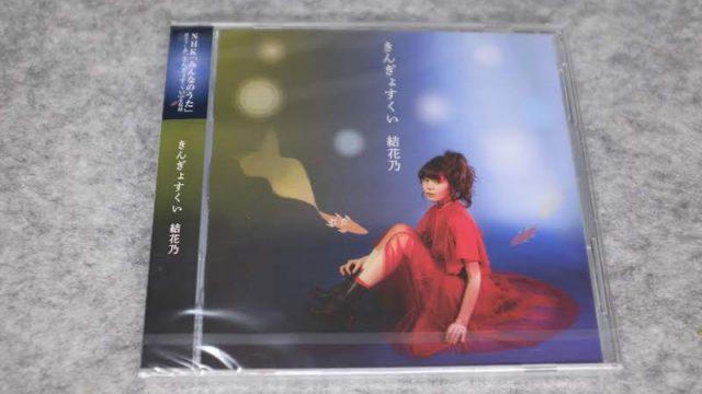 [写真日記]いつもの写真と結花乃さんの新曲