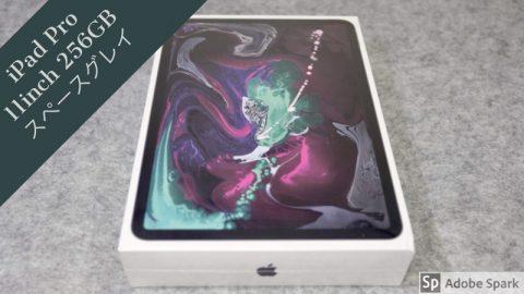 [iPad Pro]11インチ256GBのiPad Proを買ってみた話