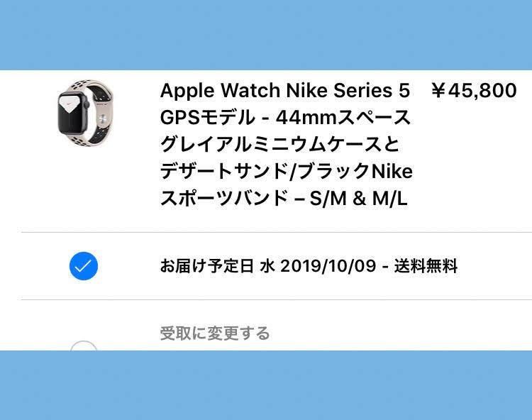 [Apple Watch]series5 NIKEをとりあえず予約してみた話