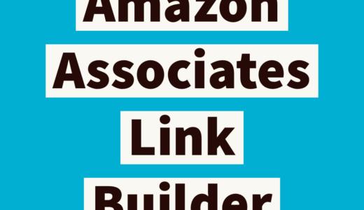 [WordPress] Amazon公式のプラグインは微妙だった話