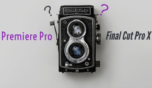 [写真日記]動画編集アプリ「Final Cut Pro X」フリートライアル版を試してみようと思っている話。