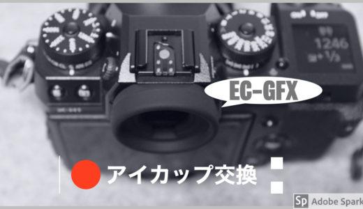 [X-H1]アイカップをGFX50Sと同じものにしてみたらイマイチだった話。