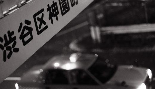 [写真]神宮外苑・渋谷・原宿あたりのモノクロ写真(X-Pro3)