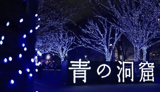 [写真]渋谷 青の洞窟2019.12(X-Pro3 )