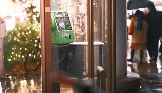 [写真]表参道 イルミネーションと雨の公衆電話(X-Pro3 )