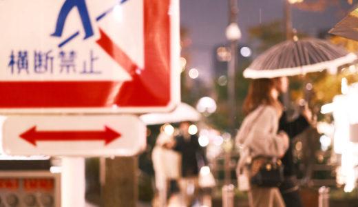 [写真]雨の表参道の標識(X-Pro3 )