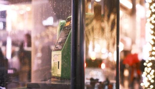 [写真]表参道 雨のイルミネーションと公衆電話(X-Pro3 )